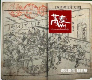 江戸時代の蕎麦屋