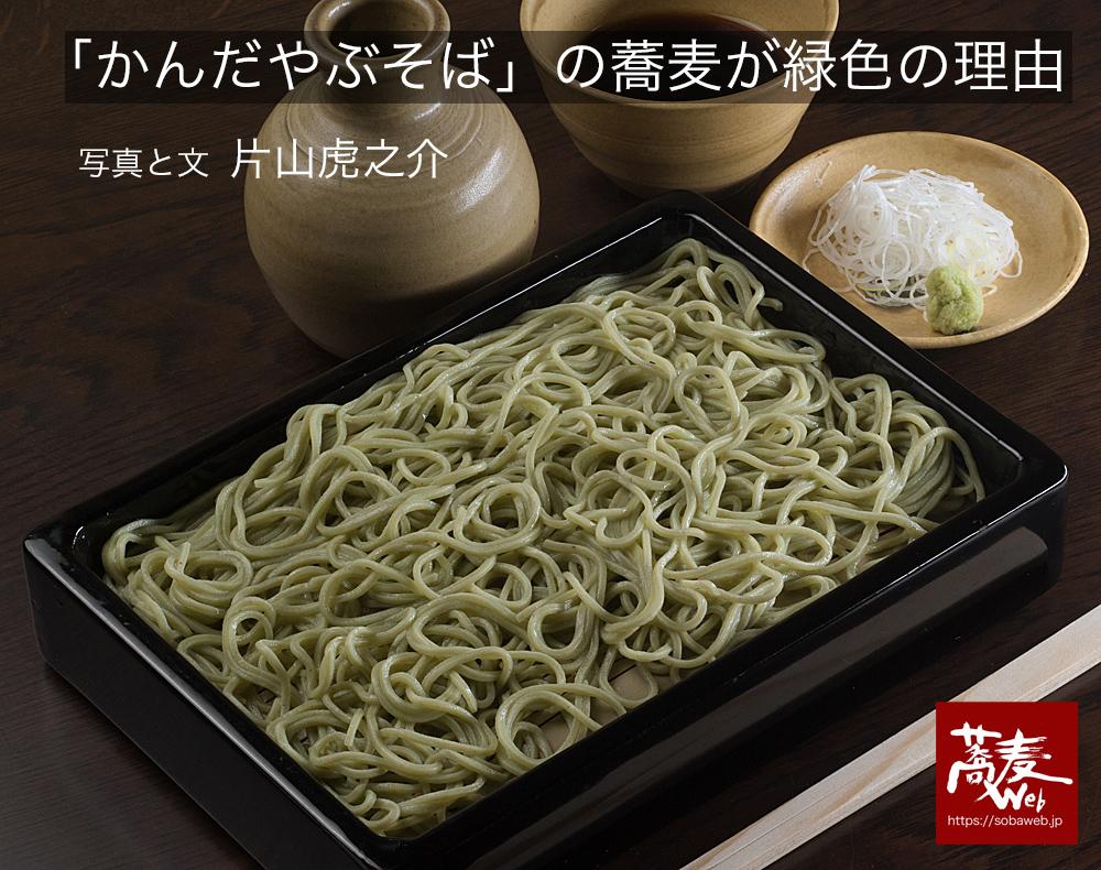 かんだやぶそばの蕎麦が緑色の理由/蕎麦Web.jp