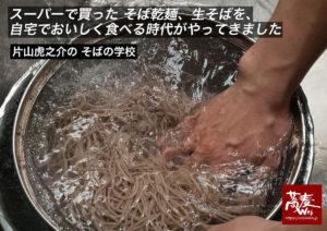 スーパーで買った乾麺がおいしい。