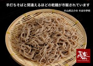 おいしいそばの乾麺