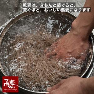 乾麺を正しく茹でる
