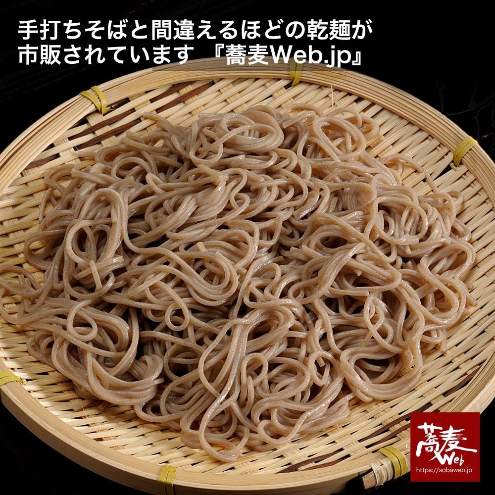 おいしい乾麺