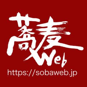 蕎麦Web増刊号.jpのロゴ