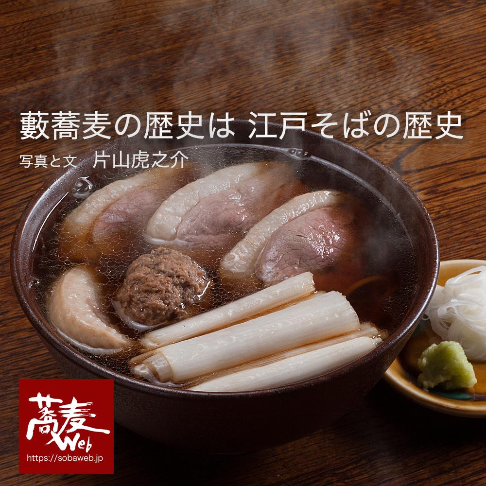 藪蕎麦の歴史は、江戸蕎麦の歴史 片山虎之介