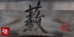 並木藪蕎麦の看板