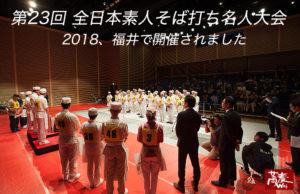 全日本素人そば打ち名人大会