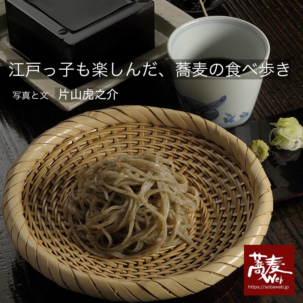 江戸っ子も楽しんだ、蕎麦の食べ歩き 片山虎之介