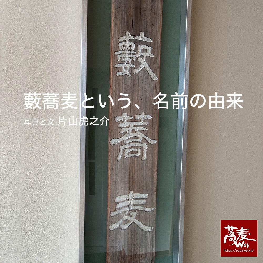 藪蕎麦という名前の由来 片山虎之介
